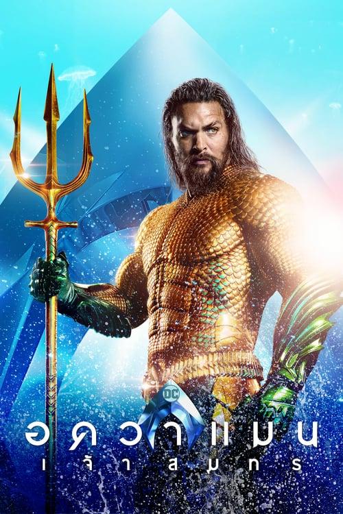 ดูหนังออนไลน์ฟรี Aquaman (2018) อควาแมนเจ้าสมุทร