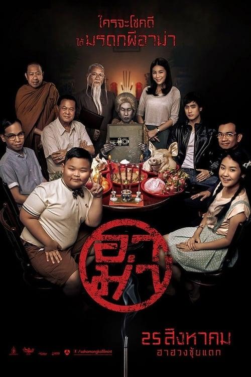 ดูหนังออนไลน์ฟรี Ar-ma (2016) อาม่า