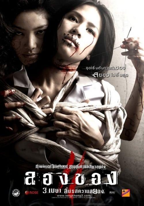 ดูหนังออนไลน์ฟรี Art of the Devil 3 (2008) ลองของ 2