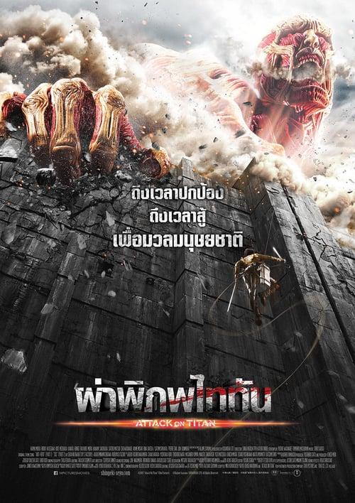 ดูหนังออนไลน์ฟรี Attack on Titan Part 1 (2015) ผ่าพิภพไททัน ภาค 1