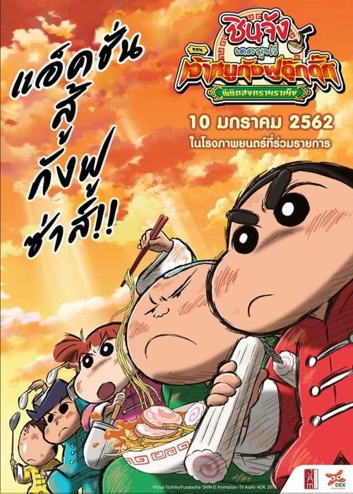 ดูหนังออนไลน์ฟรี CRAYON SHIN-CHAN: BURST SERVING! KUNG FU BOYS – RAMEN REBELLION (2018) ชินจังเดอะมูฟวี่ ตอน เจ้าหนูกังฟูดุ๊กดิ๊กพิชิตสงครามราเม็ง