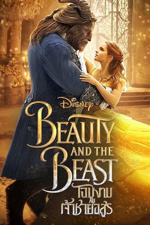 ดูหนังออนไลน์ฟรี Beauty and the Beast (2017) โฉมงามกับเจ้าชายอสูร