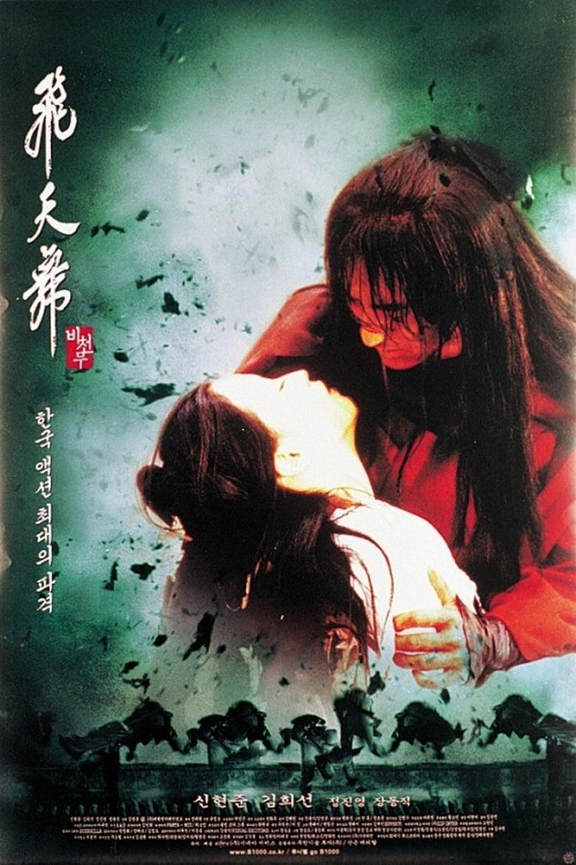 ดูหนังออนไลน์ฟรี Bichunmoo (2000) เดชคัมภีร์บีชุนมู