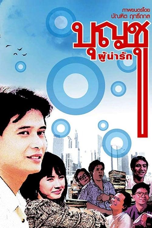ดูหนังออนไลน์ฟรี Boonchoo 1 (1988) บุญชู 1 ผู้น่ารัก