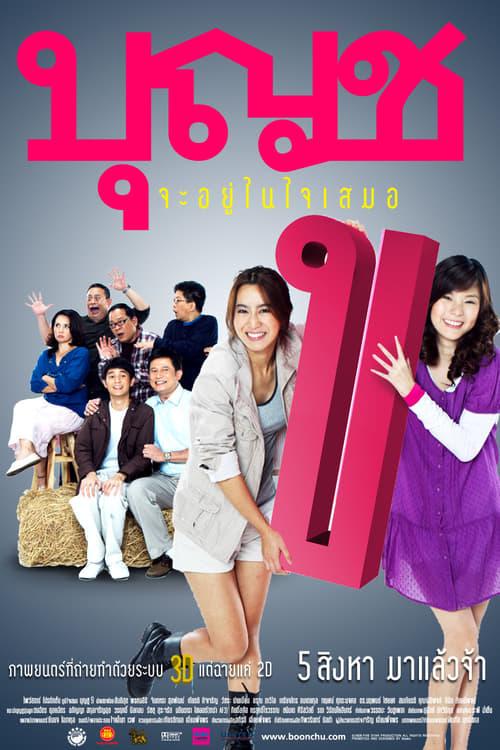 ดูหนังออนไลน์ฟรี Boonchoo 10 (2010) บุญชู จะอยู่ในใจเสมอ