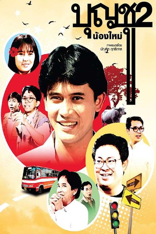 ดูหนังออนไลน์ฟรี Boonchoo 2 (1989) บุญชู 2 น้องใหม่