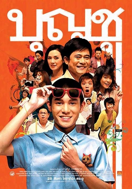 ดูหนังออนไลน์ฟรี Boonchoo 9 (2008) บุญชู ไอ-เลิฟ-สระอู