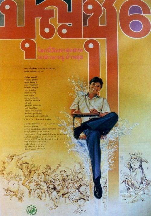 ดูหนังออนไลน์ฟรี Boonchu 6 (1991) บุญชู 6 โลกนี้ดีออกสุดสวย น่ารักน่าอยู่ ถ้าหงุ่ย