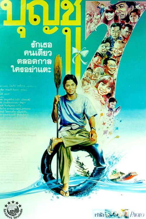 ดูหนังออนไลน์ฟรี Boonchu 7 (1993) บุญชู 7 รักเธอคนเดียวตลอดกาลใครอย่าแตะ