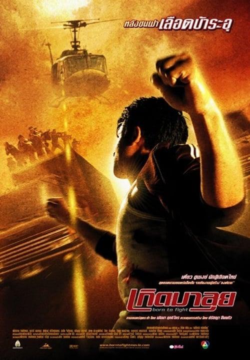 ดูหนังออนไลน์ฟรี Born to Fight (2004) เกิดมาลุย