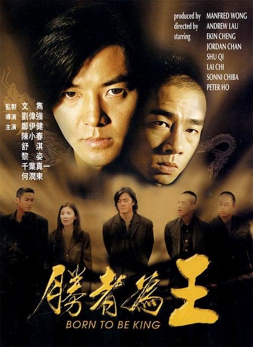 ดูหนังออนไลน์ฟรี Born to be King (2000) เกิดมาเป็นเจ้าพ่อ