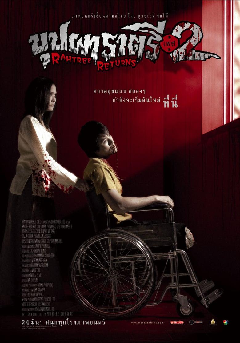 ดูหนังออนไลน์ฟรี Buppah Rahtree Phase 2 (2005) บุปผาราตรี เฟส 2