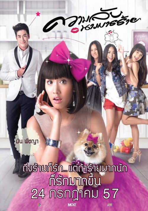 ดูหนังออนไลน์ฟรี Call Me Bad Girl (2015) ความลับนางมารร้าย