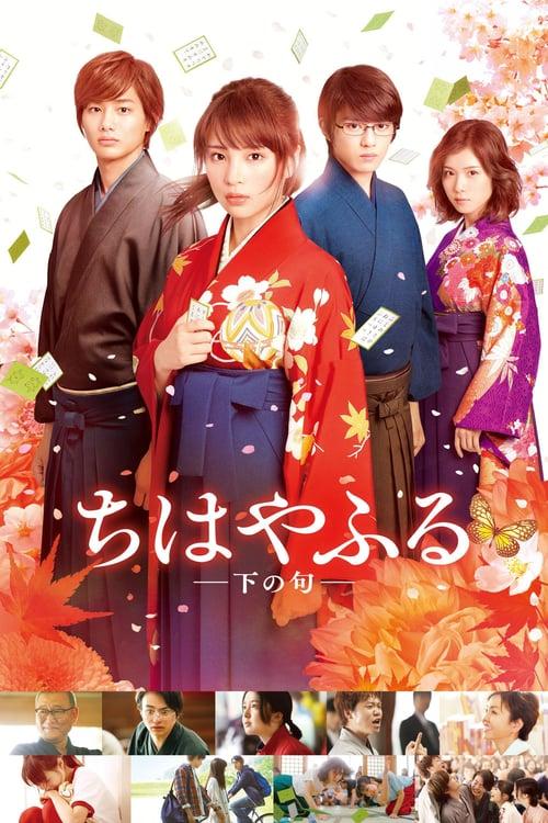 ดูหนังออนไลน์ฟรี Chihayafuru 2 (2016) จิฮายะ กลอนรักพิชิตใจเธอ ภาค 2 (ซับไทย)