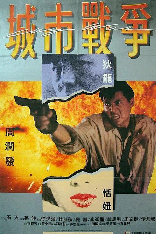 ดูหนังออนไลน์ฟรี City War (1988) บัญชีโหดปิดไม่ลง