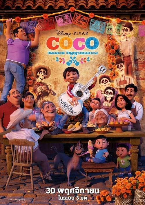 ดูหนังออนไลน์ฟรี Coco (2017) วันอลวน วิญญาณอลเวง