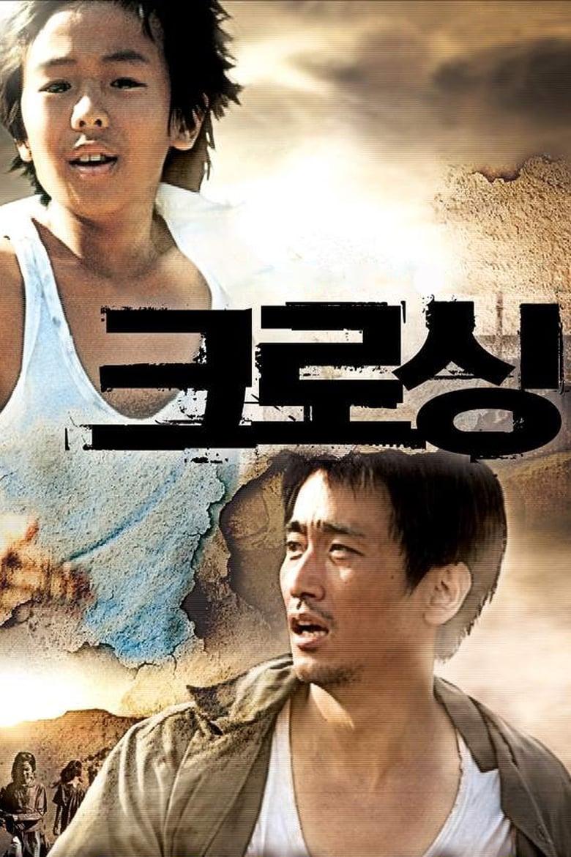 ดูหนังออนไลน์ฟรี Crossing (Keurosing) (2008)