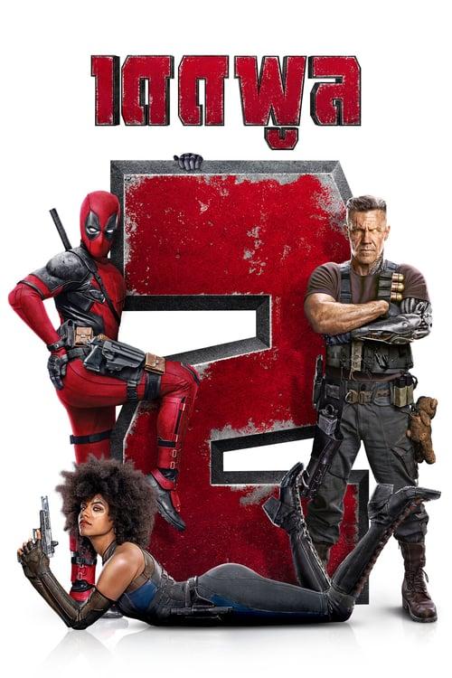 ดูหนังออนไลน์ฟรี Deadpool 2 (2018) เดดพูล 2