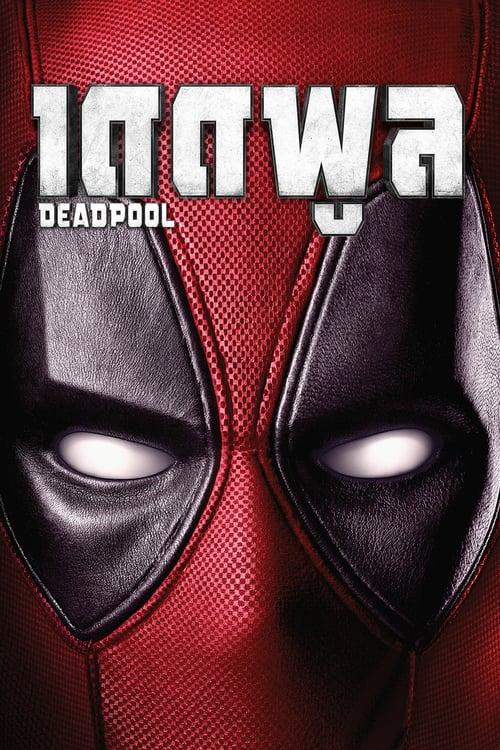 ดูหนังออนไลน์ฟรี Deadpool (2016) เดดพูล