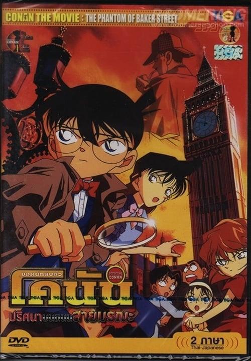 ดูหนังออนไลน์ฟรี Detective Conan The Phantom of Baker Street (2002) ยอดนักสืบจิ๋วโคนัน ปริศนาบนถนนสายมรณะ