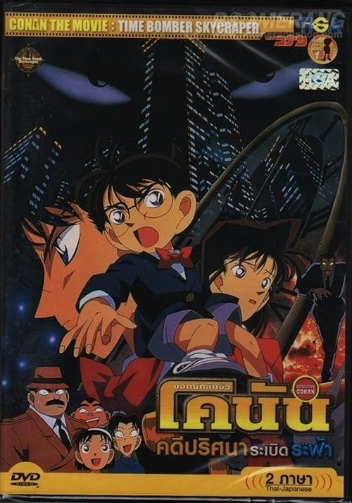 ดูหนังออนไลน์ฟรี Detective Conan The Time-Bombed Skyscraper (1997) คดีปริศนาระเบิดระฟ้า