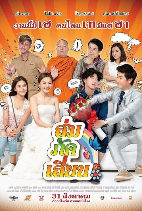 ดูหนังออนไลน์ฟรี E-San Love Story (2017) ส่ม ภัค เสี่ยน