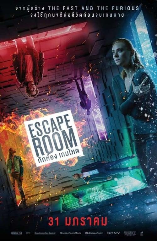 ดูหนังออนไลน์ฟรี Escape Room (2019) กักห้อง เกมโหด