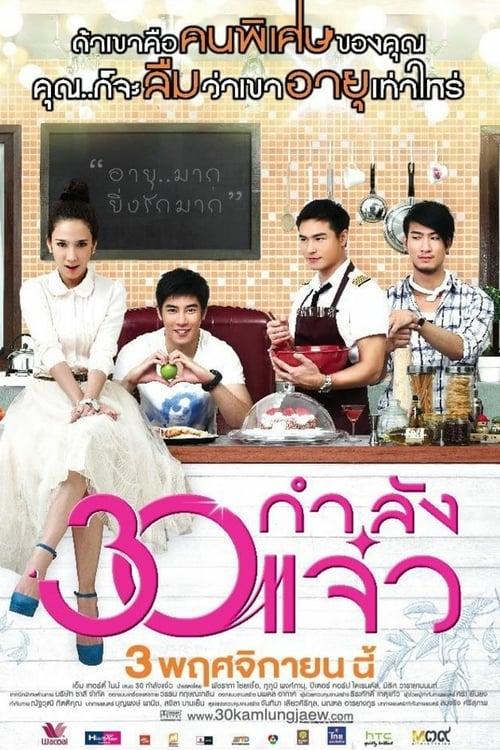 ดูหนังออนไลน์ฟรี Fabulous 30 (2011) 30 กำลังแจ๋ว