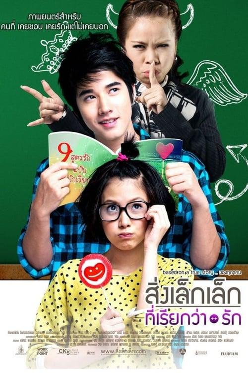 ดูหนังออนไลน์ฟรี First Love (2010) สิ่งเล็กเล็กที่เรียกว่ารัก