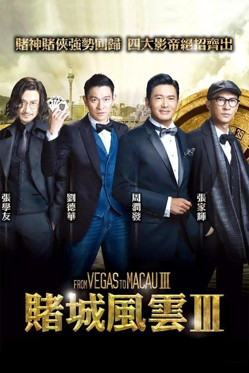 ดูหนังออนไลน์ From Vegas to Macau 3 (2016) โคตรเซียนมาเก๊า เขย่าเวกัส 3