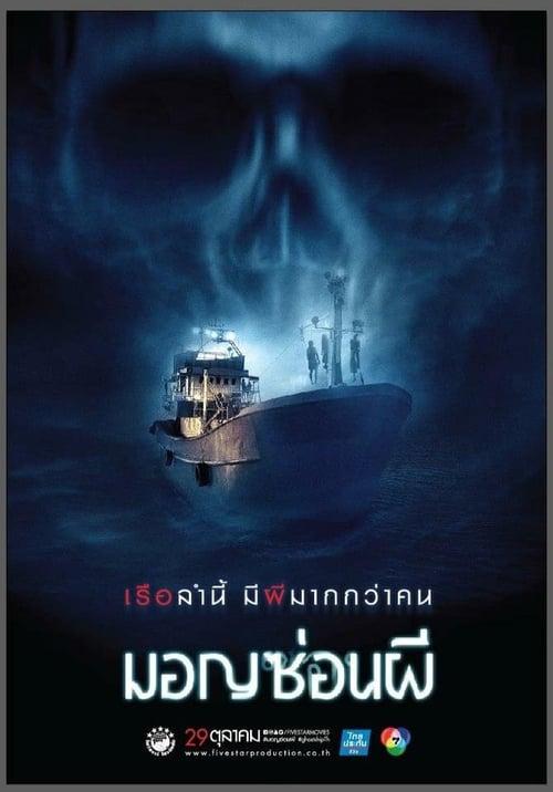 ดูหนังออนไลน์ฟรี Ghost Ship (2015) มอญซ่อนผี