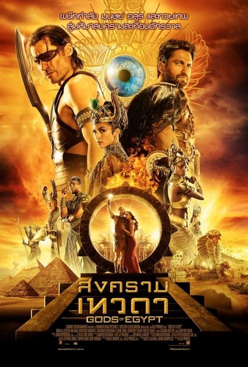 ดูหนังออนไลน์ฟรี Gods Of Egypt (2016) สงครามเทวดา