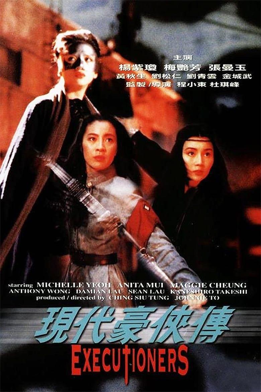 ดูหนังออนไลน์ฟรี Heroic Trio 2 Executioners (1993) สวยประหาร 2