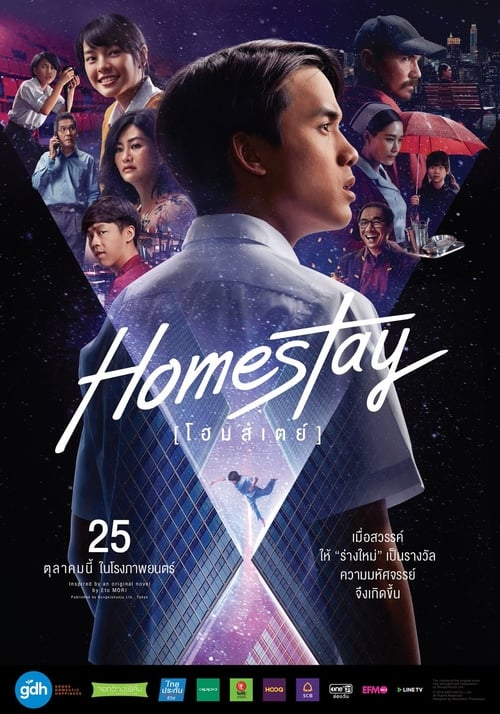 ดูหนังออนไลน์ฟรี Homestay (2018) โฮมสเตย์