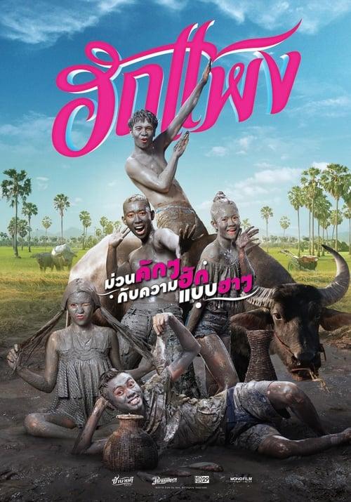 ดูหนังออนไลน์ฟรี Hug Paeng The Movie (2018) ฮักแพง