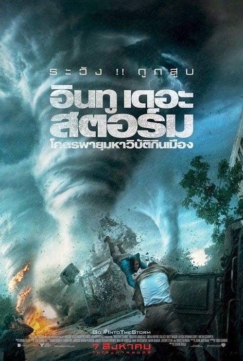 ดูหนังออนไลน์ฟรี Into The Storm (2014) อินทู เดอะ สตอร์ม โคตรพายุมหาวิบัติกินเมือง