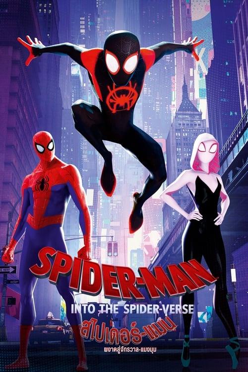 ดูหนังออนไลน์ฟรี Spider-Man: Into the Spider-Verse (2018) สไปเดอร์-แมน: ผงาดสู่จักรวาล-แมงมุม