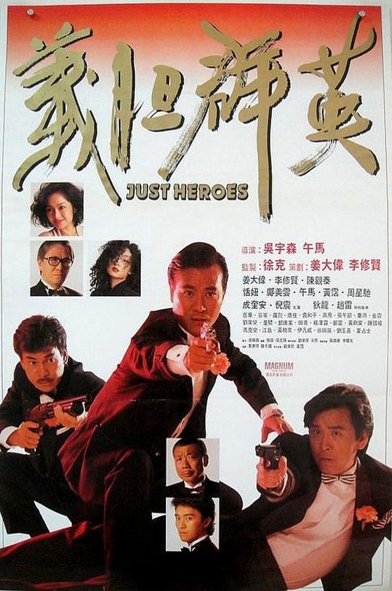 ดูหนังออนไลน์ฟรี Just Heroes (1989) โหดแตกเหลี่ยม