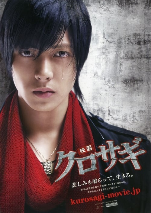 ดูหนังออนไลน์ Karusagi (2008) คุโรซากิ ปล้นอัจฉริยะ