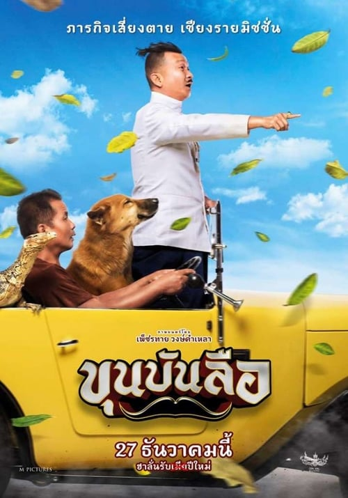 ดูหนังออนไลน์ฟรี Khun Bun Lue (2018) ขุนบันลือ