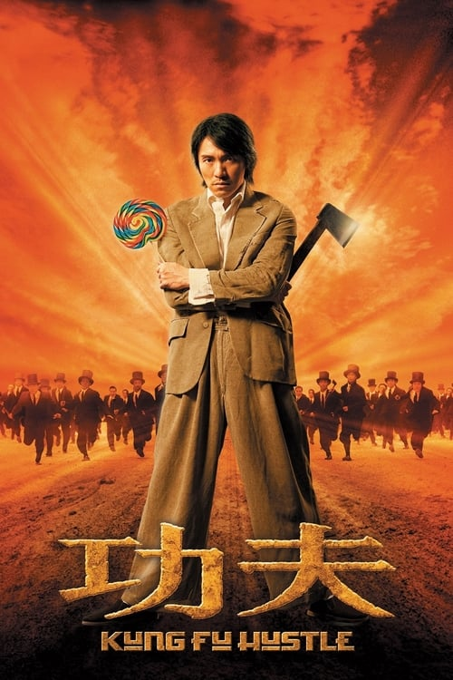 ดูหนังออนไลน์ฟรี Kung Fu Hustle (2004) คนเล็กหมัดเทวดา