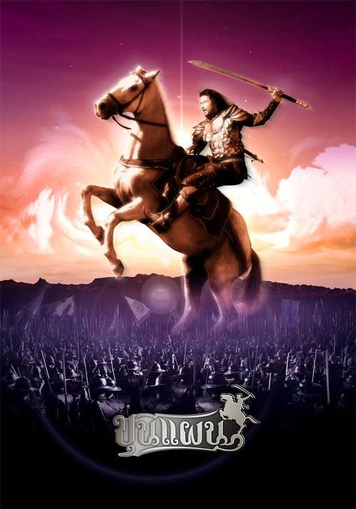 ดูหนังออนไลน์ฟรี Kunpan The Legend of Warlord (2002) ขุนแผน