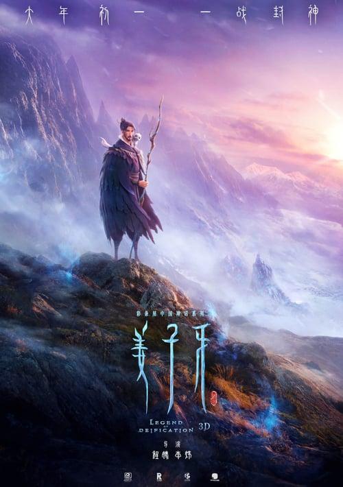 ดูหนังออนไลน์ฟรี Jiang Ziya: Legend Of Deification 2020
