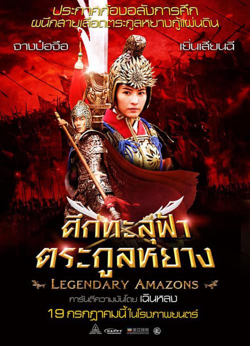 ดูหนังออนไลน์ฟรี Legendary Amazons (2011) ศึกทะลุฟ้าตระกูลหยาง