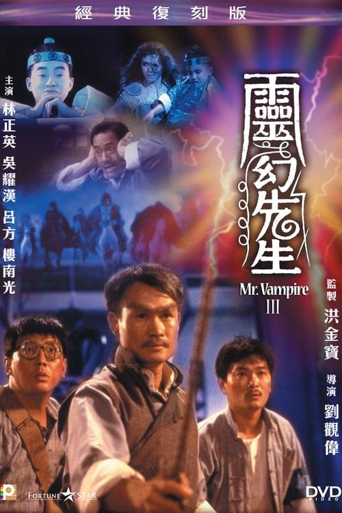 ดูหนังออนไลน์ฟรี Mr Vampire 3 (1987) ผีกัดอย่ากัดตอบ 3
