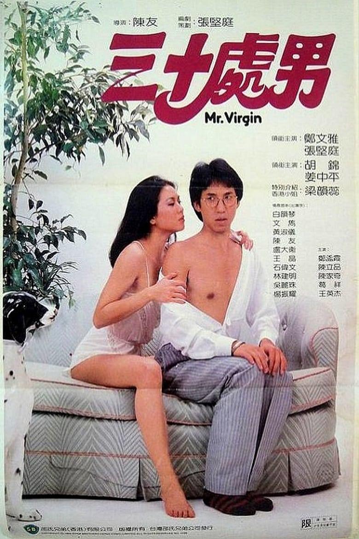 ดูหนังออนไลน์ฟรี Mr. Virgin (1984)