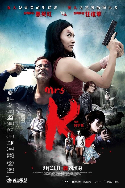 ดูหนังออนไลน์ฟรี Mrs K (2016) ฉัน ชื่อ เค