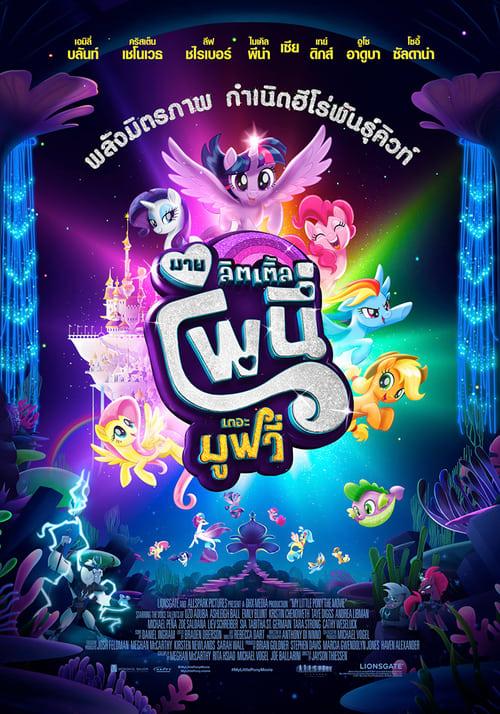ดูหนังออนไลน์ฟรี My Little Pony The Movie (2017) มาย ลิตเติ้ล โพนี่ เดอะ มูฟวี่