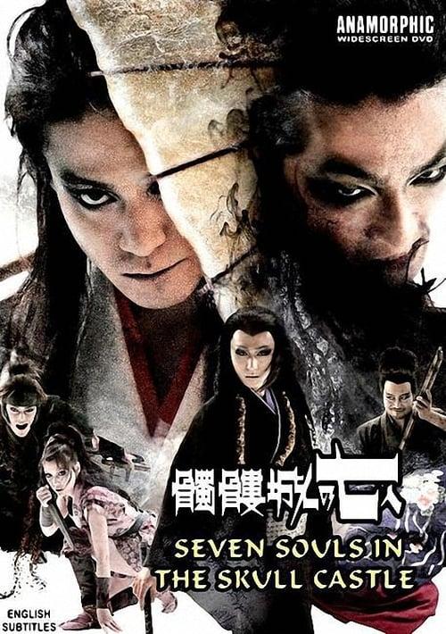 ดูหนังออนไลน์ฟรี [NETFLIX] Seven Souls in the Skull Castle (2013)
