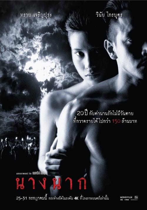 ดูหนังออนไลน์ฟรี Nang Nak (1999) นางนาก